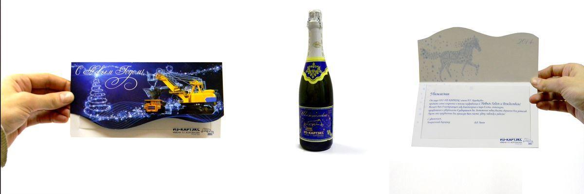 Новогодний корпоративный подарочный набор с шампанским