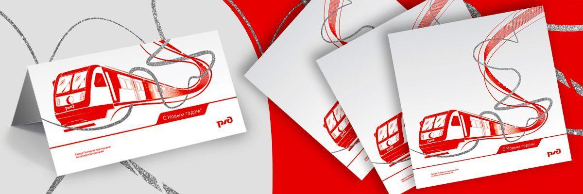 Новогодняя поздравительная открытка с логотипом РЖД