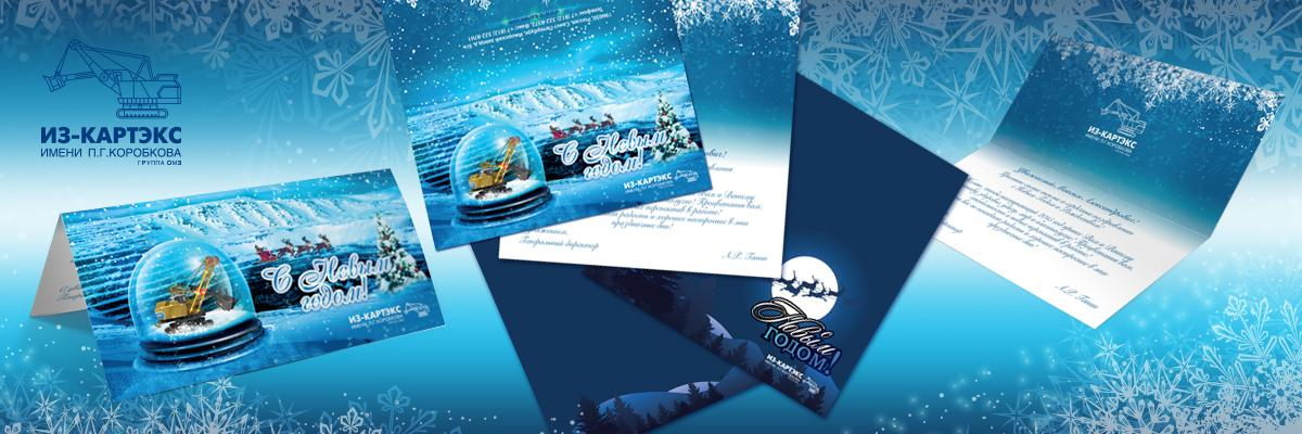 Новогодняя открытка ИЗ-КАРТЭКС