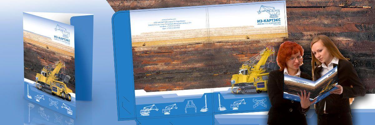 Фирменная картонная папка с логотипом ИЗ-КАРТЭКС