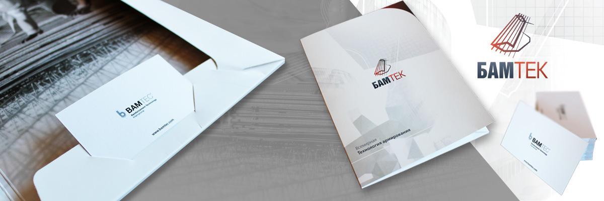 Фирменные бумажные папки БАМТЕК