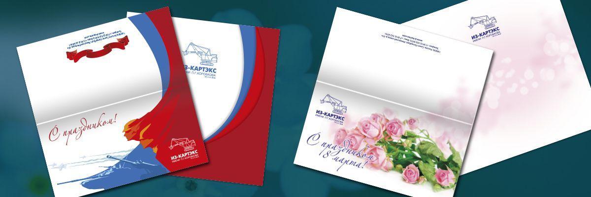 Корпоративные открытки к 23 февраля и 8 марта для ИЗ-КАРТЭКС