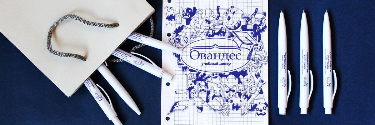 Ручки с логотипом Овандес