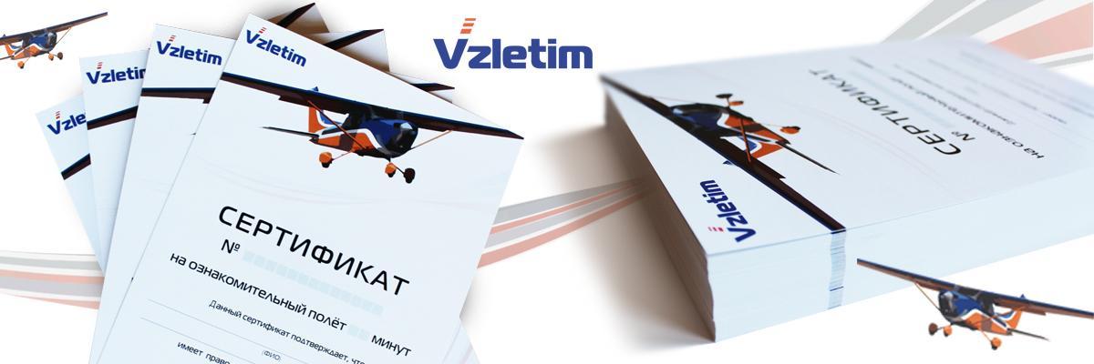 Подарочный сертификат на полёт vzletim.ru