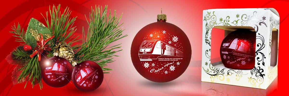 Новогодний шар с логотипом РЖД