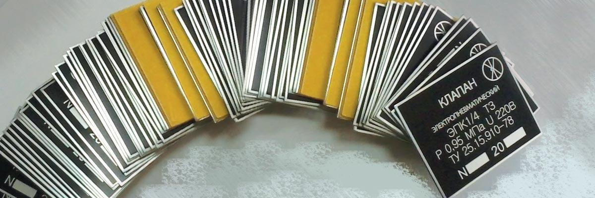 Шильда металлическая с клеевым слоем