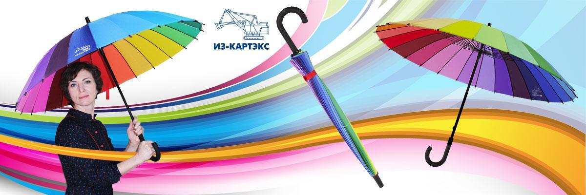 Фирменные зонты с логотипом.