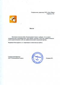 Благодарственное письмо ЗАО «Телекомпания 6 канал» (СТС)